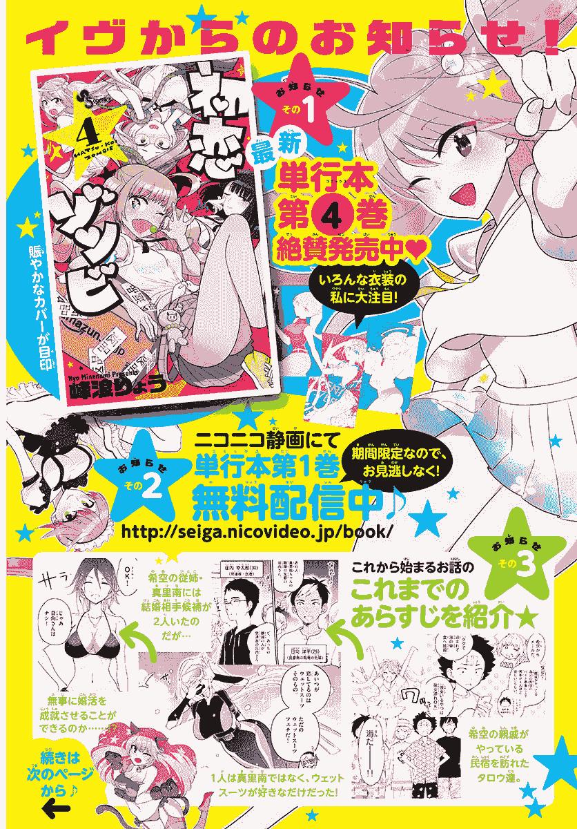Hatsukoi Zombie Chapter 51 - Trang 3