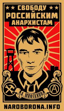 Стикер в поддержку Азата Мифтахова