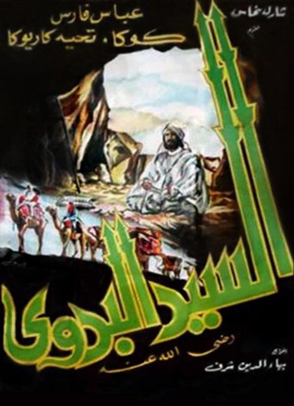 السيد البدوي
