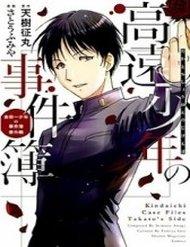 Kindaichi Case Files: Takato'S Side