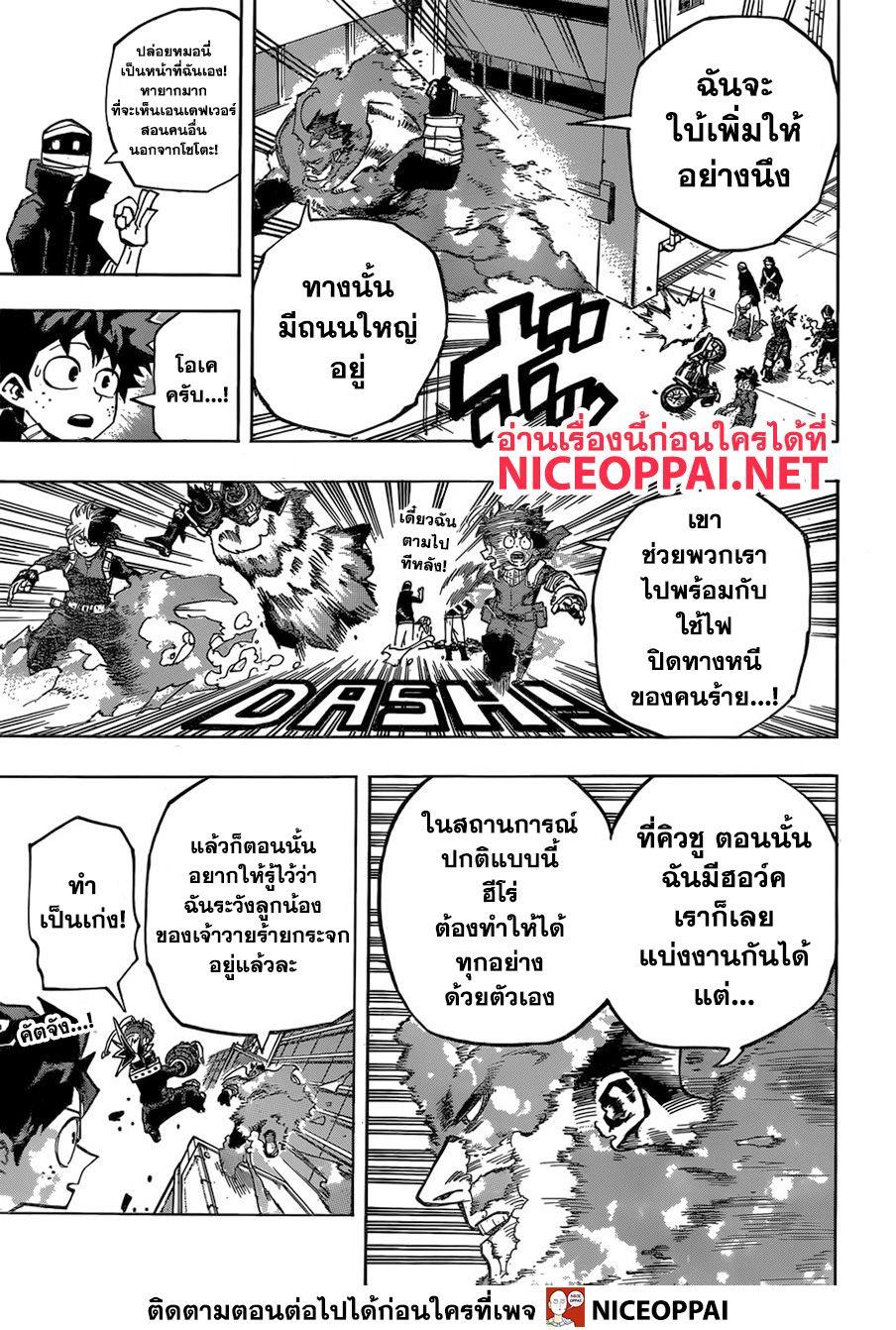 อ่านการ์ตูน Boku no Hero Academia ตอนที่ 248 หน้าที่ 6