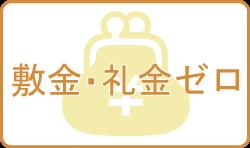奈良大学周辺の敷金・礼金ゼロ一人暮らしのお部屋探し賃貸物件特集ページ