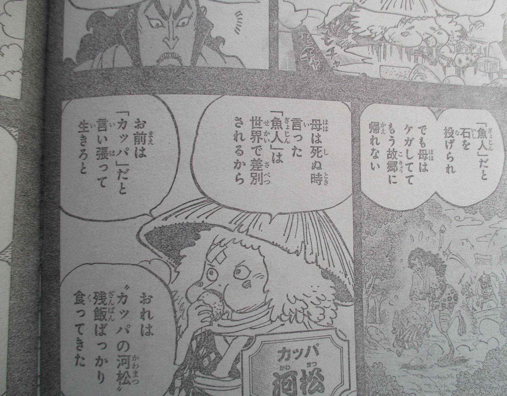 One Piece Spoilers 963 Nm9ybxji_o