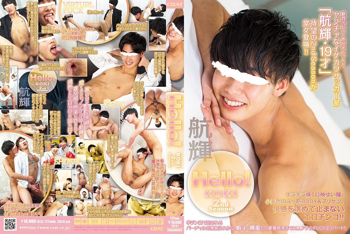 Hello! Koki 2nd Season / Привет! Коки - 2 сезон [COCODV065] (Coat Company) [cen] [2020 г., Asian, Twinks, Anal/Oral Sex, Blowjob, Handjob, Toy, Masturbation, Cumshots, DVDRip]