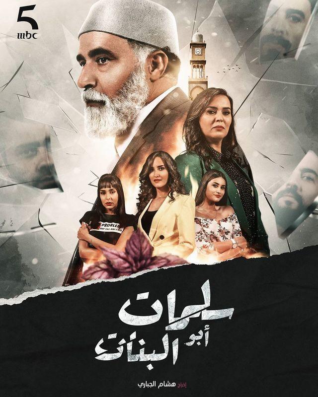 سلمات أبو البنات [م1] [حلقة 2] [WEB-DL] [1080p] #رمضان2020 تحميل تورنت 2 arabp2p.com
