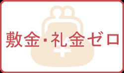 奈良先端科学技術大学院大学周辺の賃貸物件・お部屋探し・下宿先の敷金・礼金ゼロ賃貸物件特集ページ