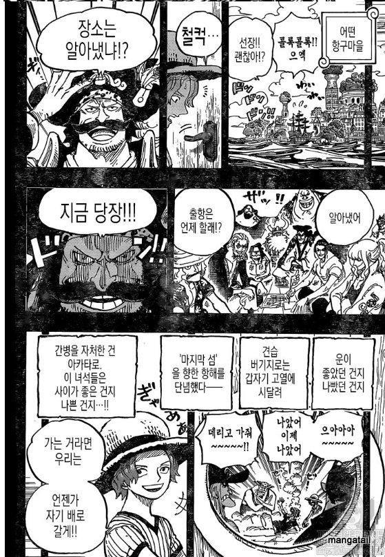 One Piece Manga 967 [Coreano] MG9eFqde_o