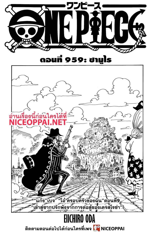 อ่านการ์ตูน One Piece ตอนที่ 959 หน้าที่ 1