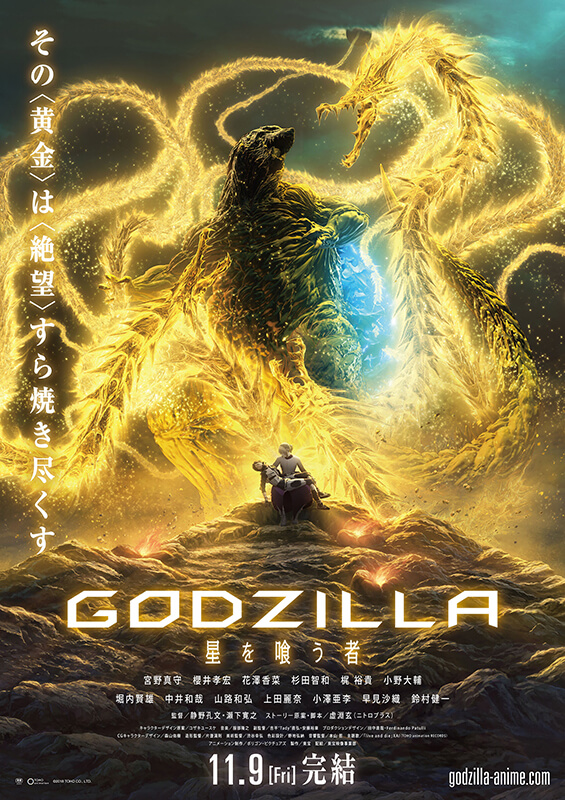 Godzilla.The.Planet.Eater.2018.1080p.NF.WEB-DL تحميل تورنت 1 arabp2p.com