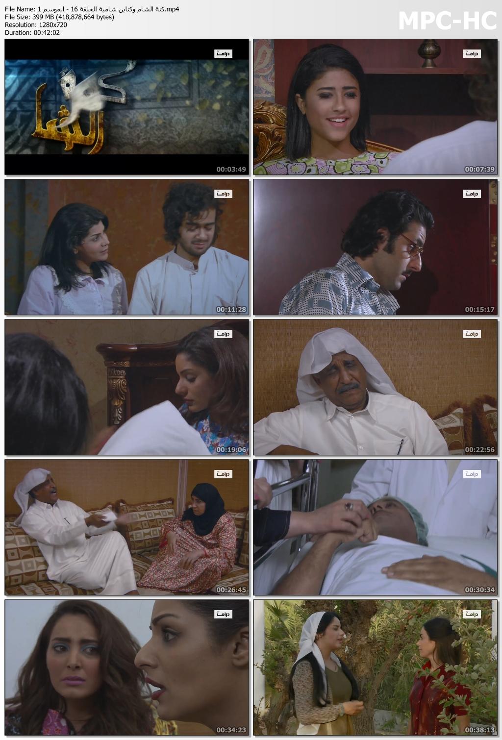 المسلسل الكويتي كنة الشام وكناين الشامية 720p 2012 تحميل تورنت