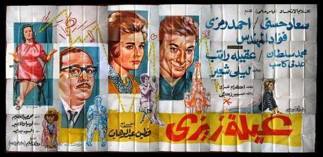 [فيلم][تورنت][تحميل][عائلة زيزي][1963][720p][Web-DL] 1 arabp2p.com
