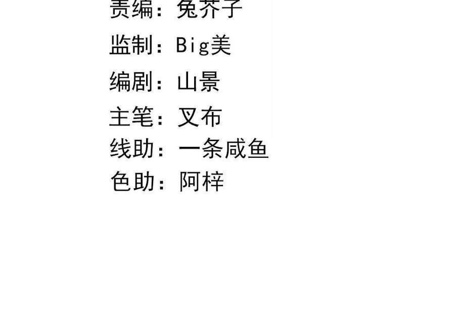 Thái Tử, Người Thật Ngọt Ngào Chap 32 . Next Chap Chap 33