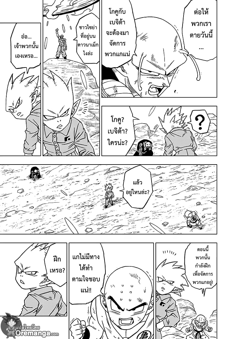 Dragon Ball Super 54 TH