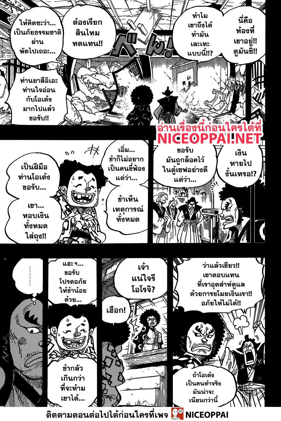 อ่านการ์ตูน One Piece ตอนที่ 962 หน้าที่ 3