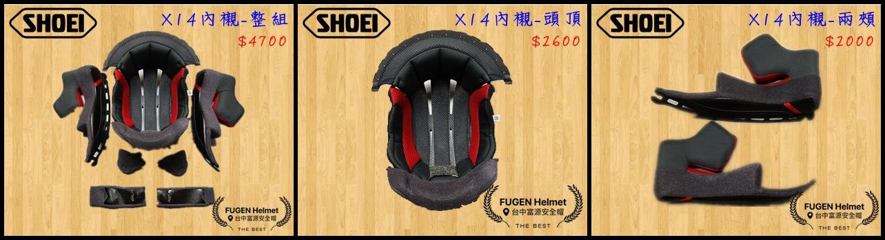 【台中富源】SHOEI X14 全罩安全帽 配件 內襯 公司貨 頭頂內襯