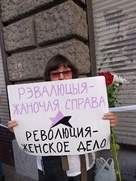 Революция женское дело