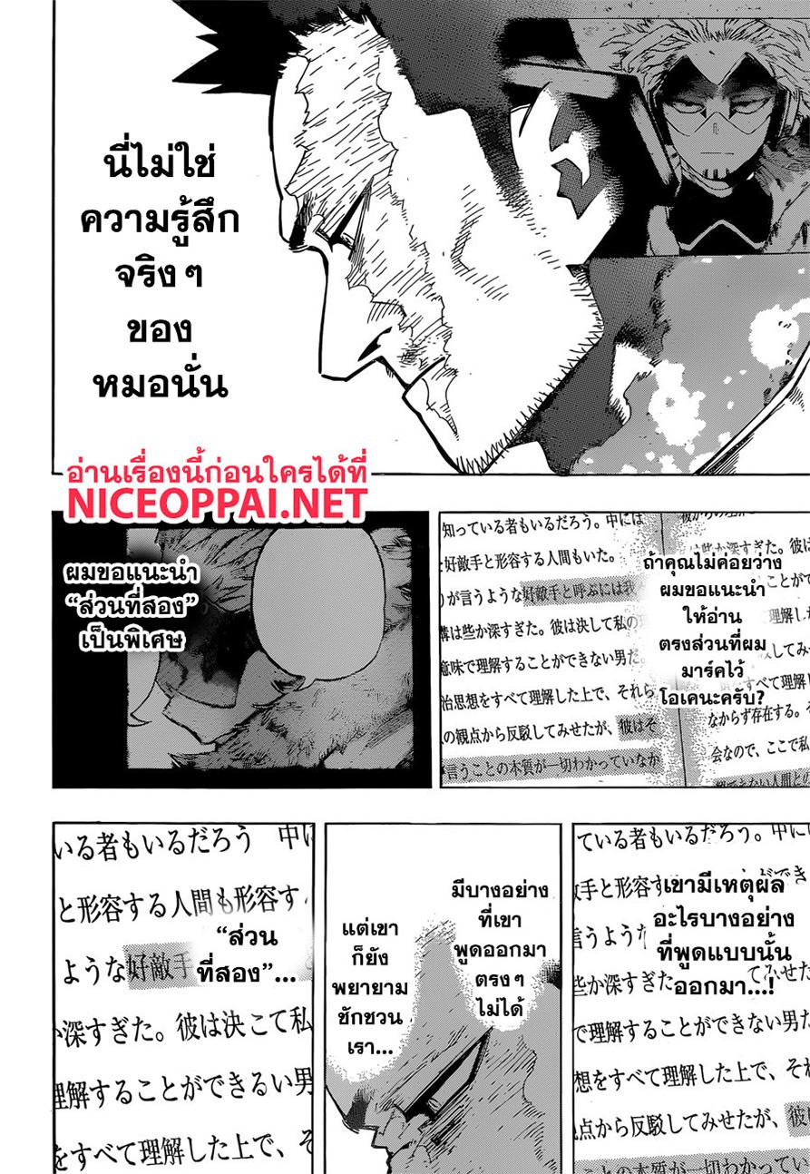 อ่านการ์ตูน Boku no Hero Academia ตอนที่ 245 หน้าที่ 11