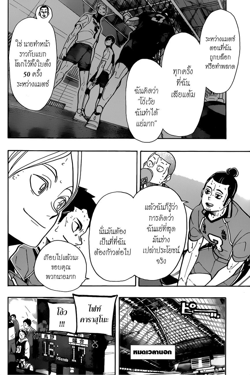 อ่านการ์ตูน Haikyuu!! ตอนที่ 352 หน้าที่ 6