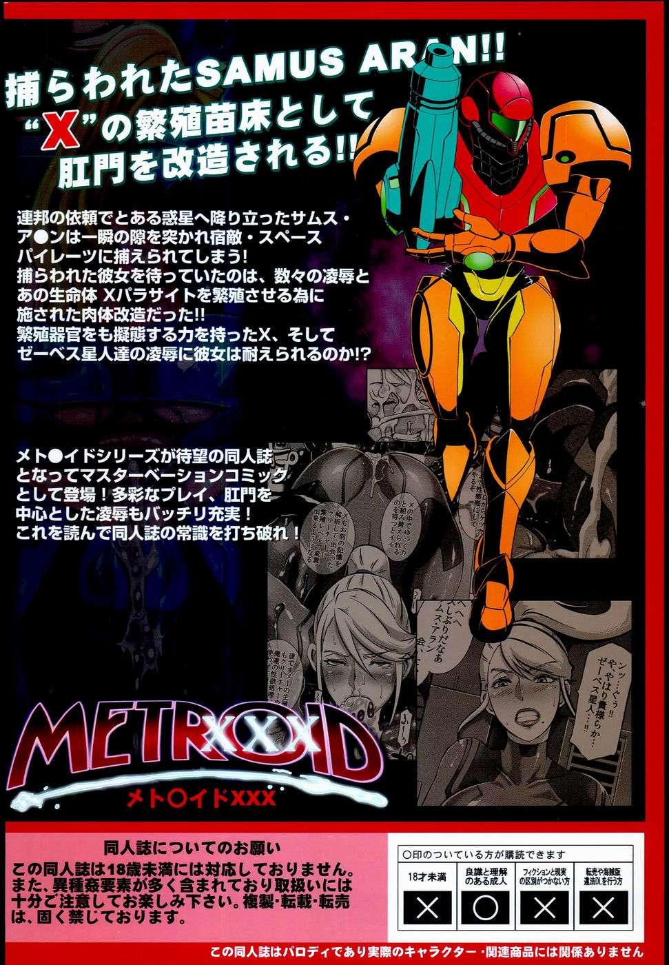 Metroid XXX Chapter-1 - 42