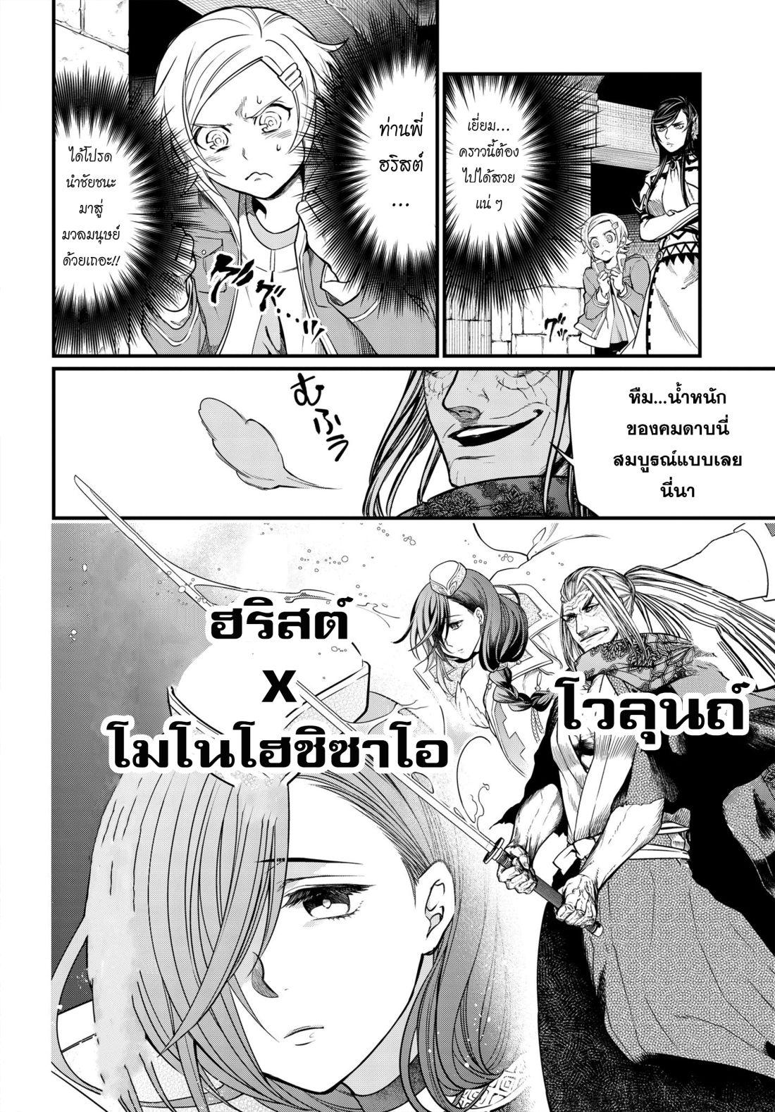 อ่านการ์ตูน Shuumatsu no Walkure ตอนที่ 17 หน้าที่ 23