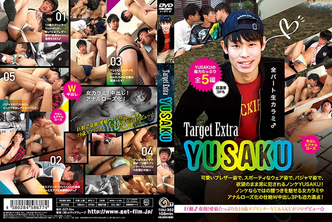 Target Extra - Yusaku / Особая цель - Юсаку [TOU-362] (Get Film) [cen] [2019 г., Teen, Asian, Anal/Oral Sex, Bareback, Blowjob, Fingering, Handjob, Toy, Masturbation, Cumshots, DVDRip]