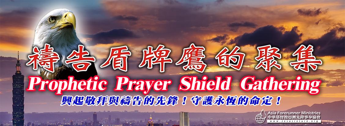 Asia Forerunner Ministries 中華基督教亞洲先鋒事奉協會