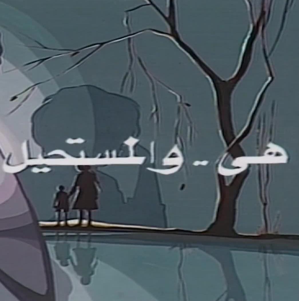 المسلسل المصري هي والمستحيل [1979][WEB DL][1080p]