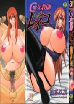 Reiko la Profesora de la Copa G Completo Chapter-8