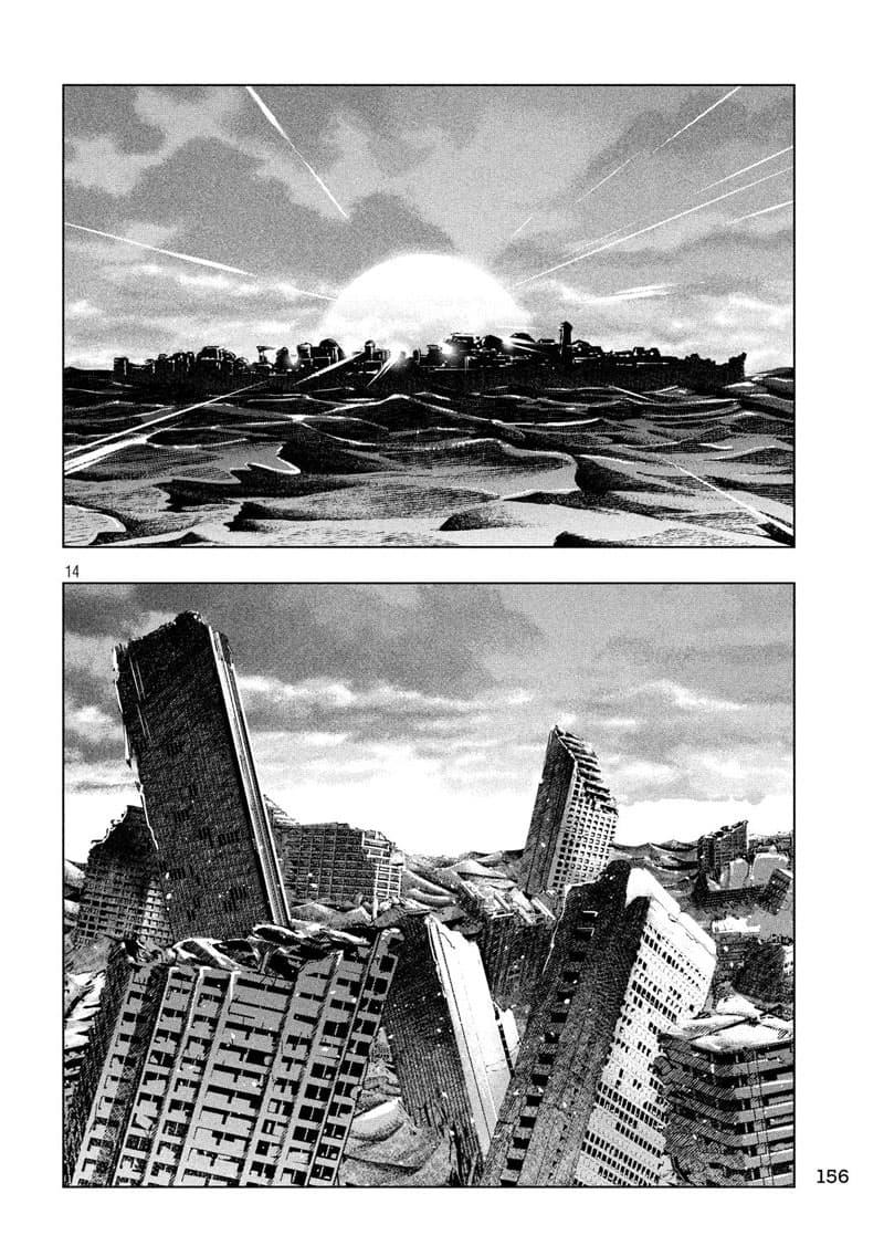 อ่านการ์ตูน Parallel Paradise ตอนที่ 87 หน้าที่ 14