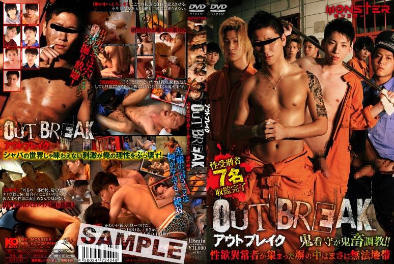 Out Break / Вспышка [KKE0027] (KO Company, Monster) [cen] [2017 г., Asian, Twinks, Anal/Oral Sex, Blowjob, Bondage, Fingering, Handjob, Rape, Rimming, Threesome, Masturbation, Cumshots, DVDRip]
