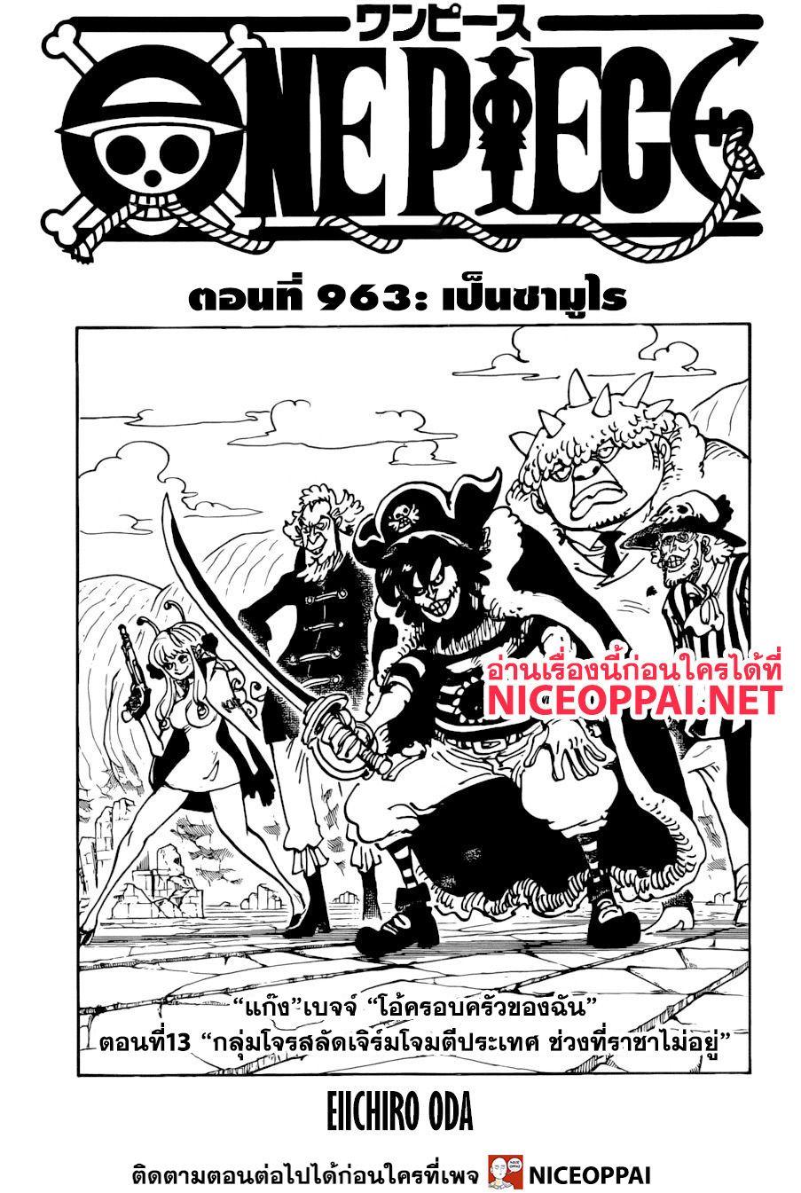 One Piece ตอนที่ 963