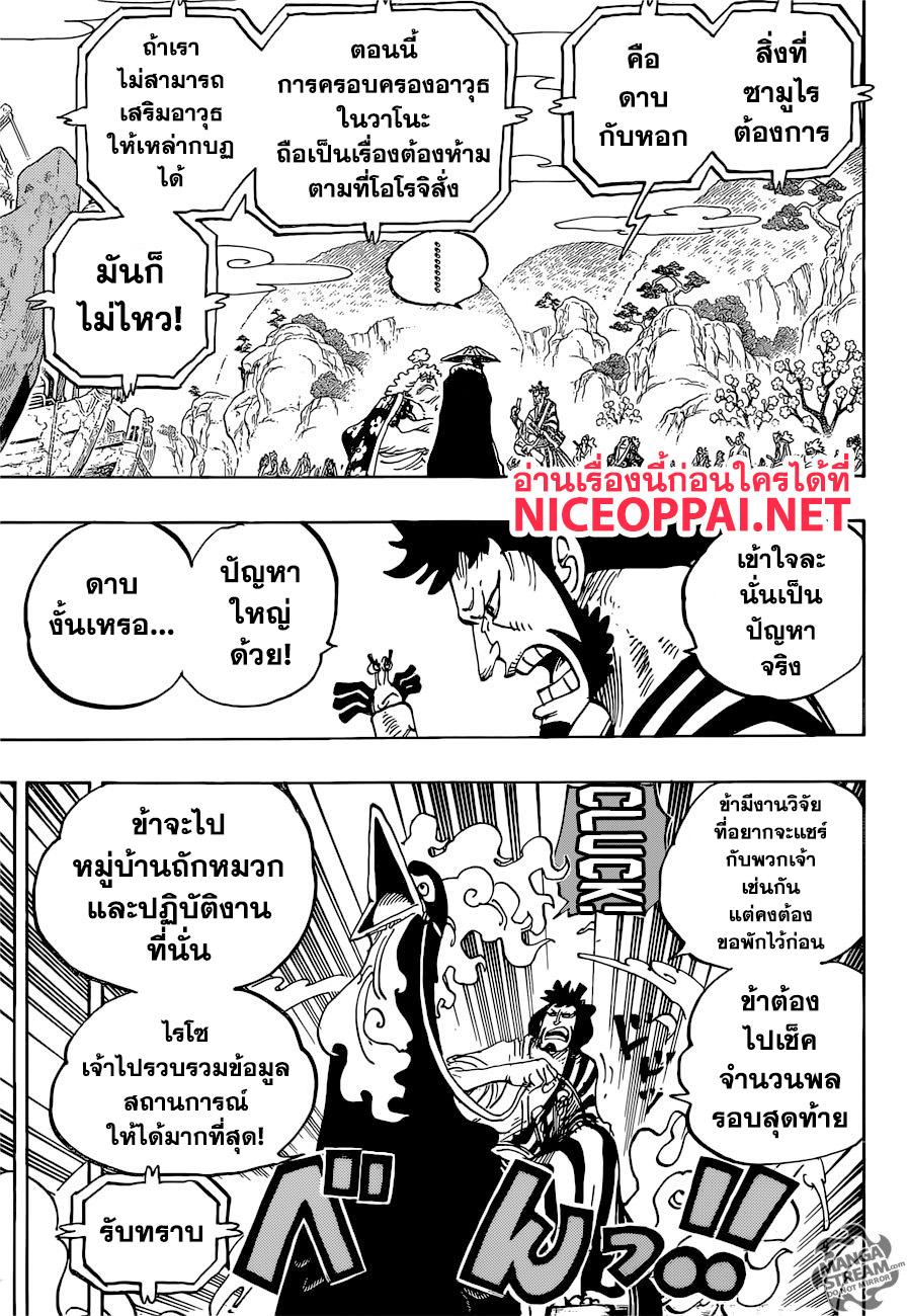 อ่านการ์ตูน One Piece ตอนที่ 952 หน้าที่ 13
