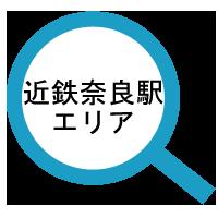近鉄奈良駅周辺の賃貸物件・お部屋探し・下宿先・一人暮らしの賃貸情報
