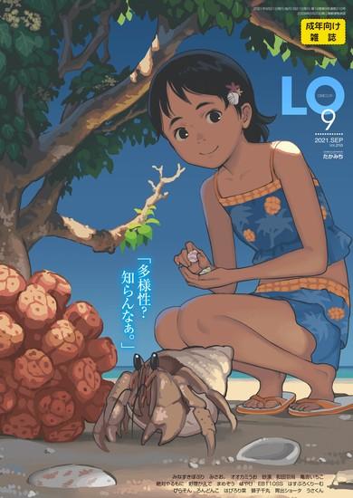 COMIC LO 2021-09 Vol.210 [Digital]