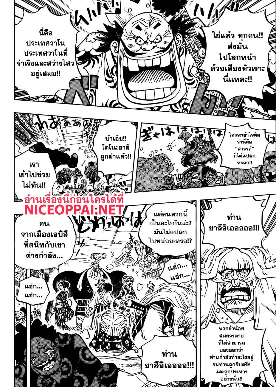 อ่านการ์ตูน One Piece ตอนที่ 943 หน้าที่ 6