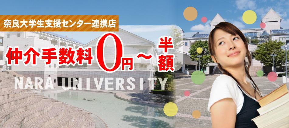 奈良大学学生支援センター連携店【仲介手数料0円~半額】賃貸のマサキ