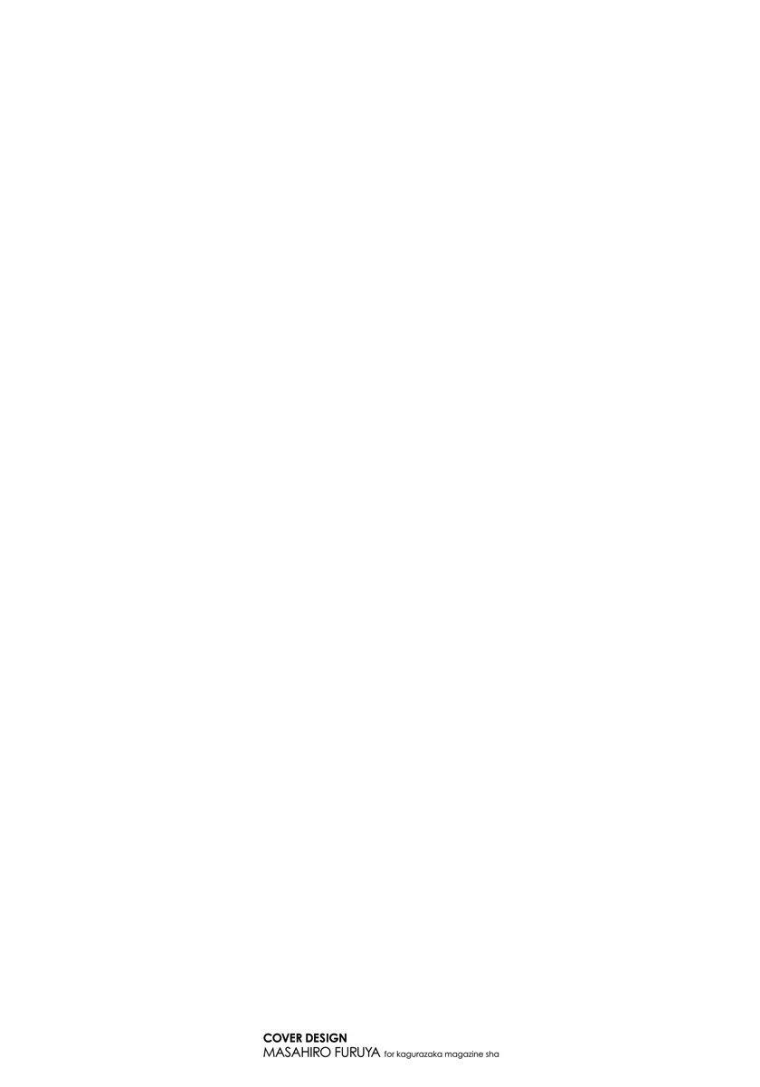 Trái Tim Và Thân Xác - Blush-DC Himitsu Chapter 48 - Trang 38
