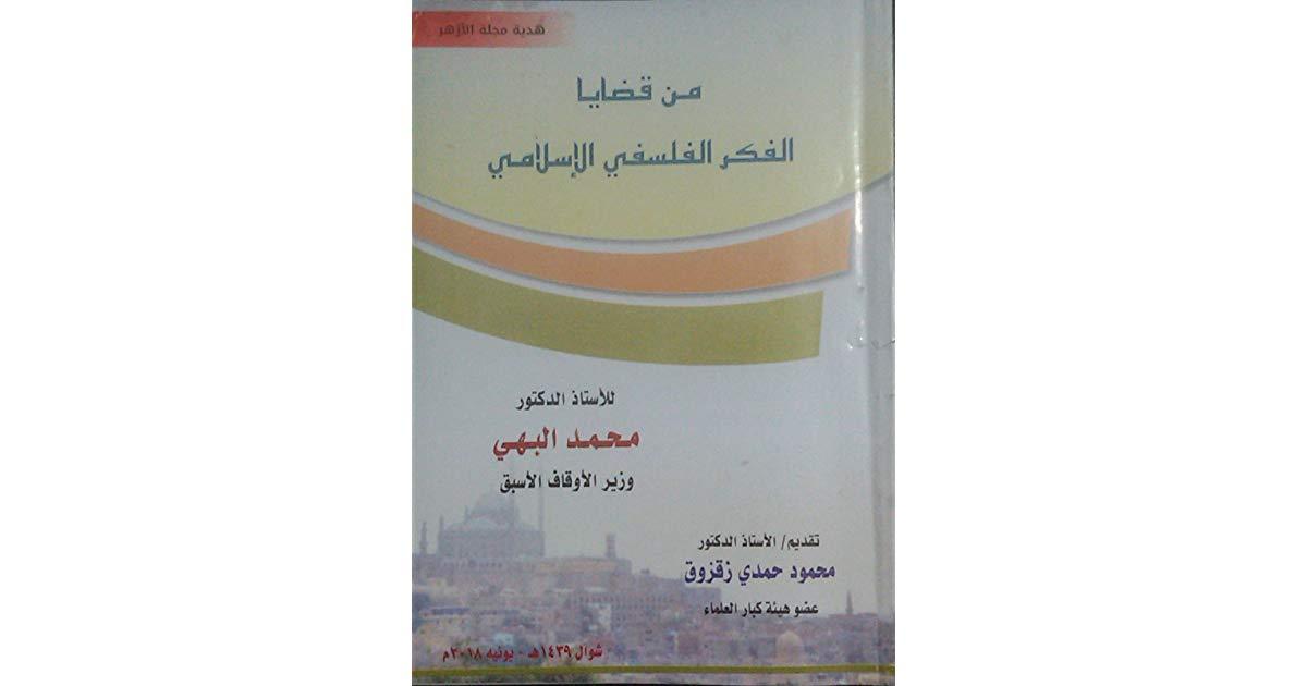 ملخص كتاب من قضايا الفكر الفلسفي الإسلامي