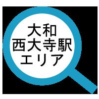 大和西大寺駅周辺一人暮らし賃貸物件情報