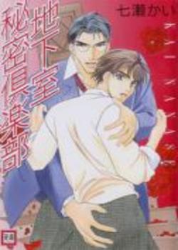 Chikashitsu Himitsu Kurabu Chapter-3