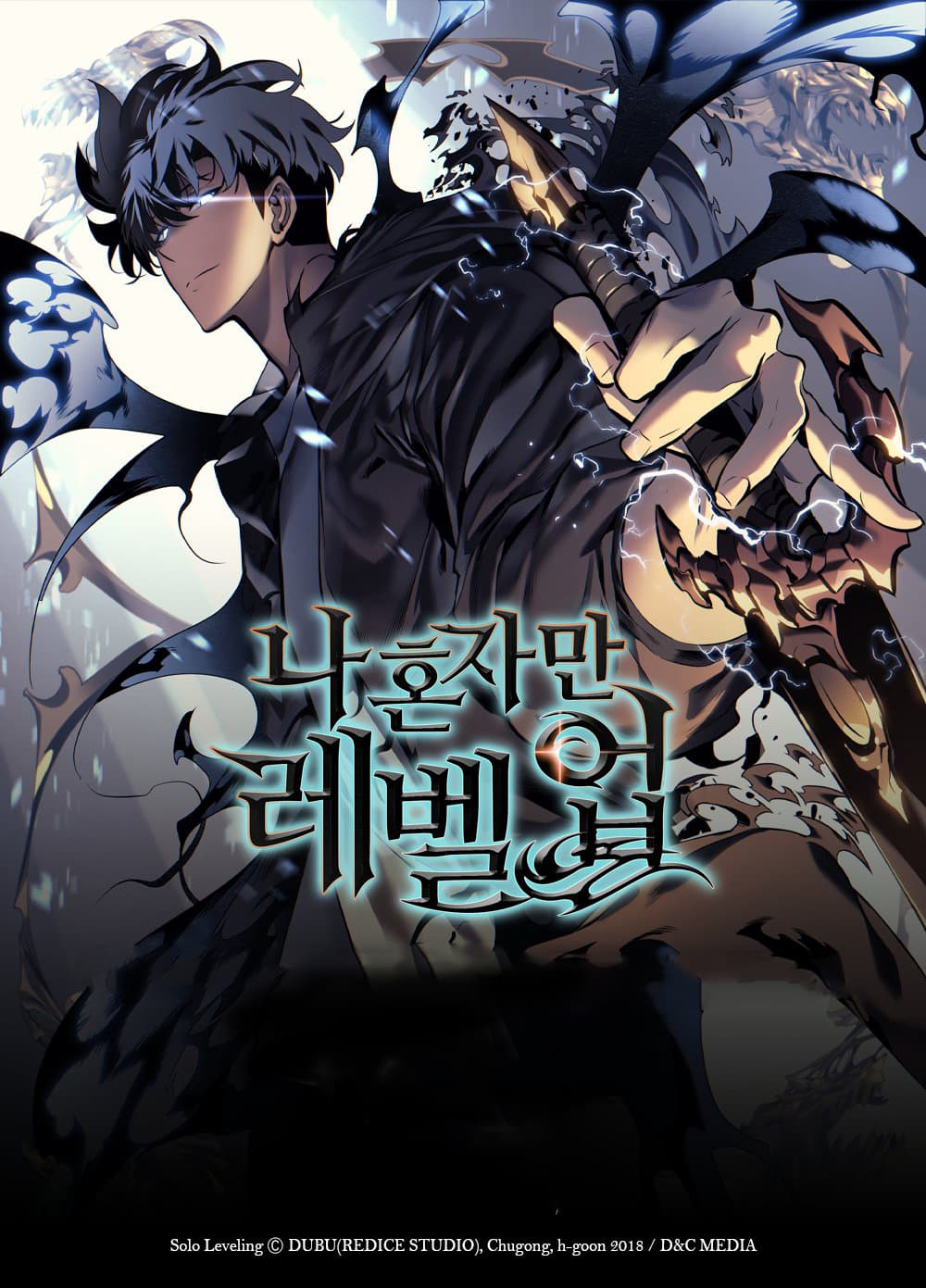 Solo Leveling ตอนที่ 124