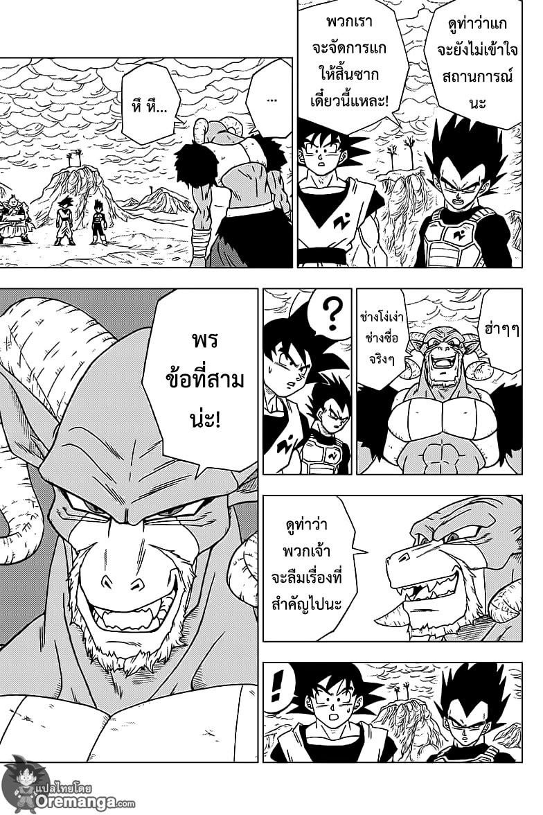 Dragon Ball Super 49 TH