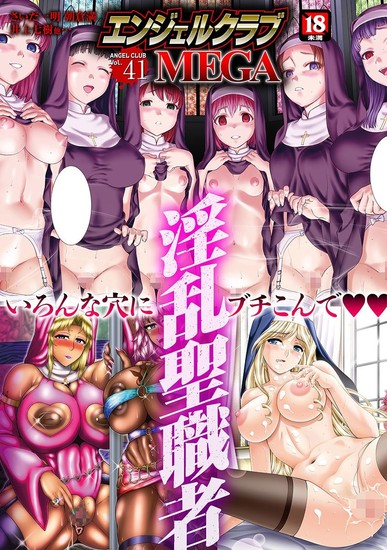 [Anthology] Angel Club MEGA Vol.41