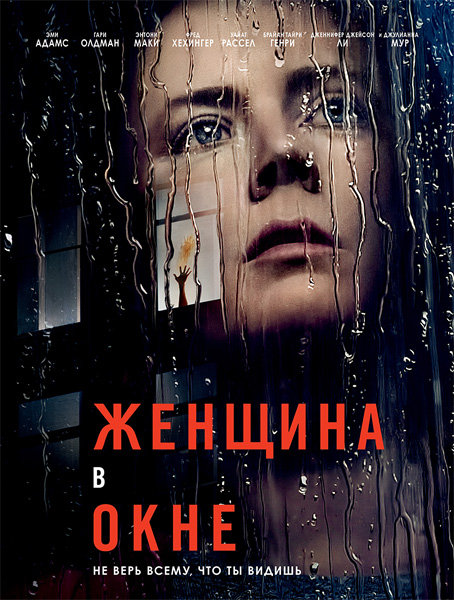 Женщина в окне / The Woman in the Window (2021/WEB-DL/WEB-DLRip)