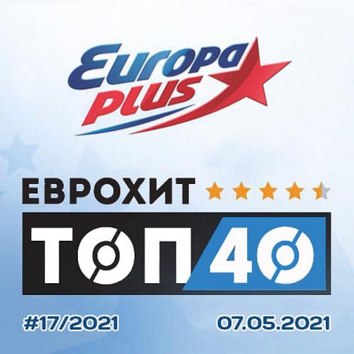 VA - Europa Plus: ЕвроХит Топ 40 [07.05] (2021)