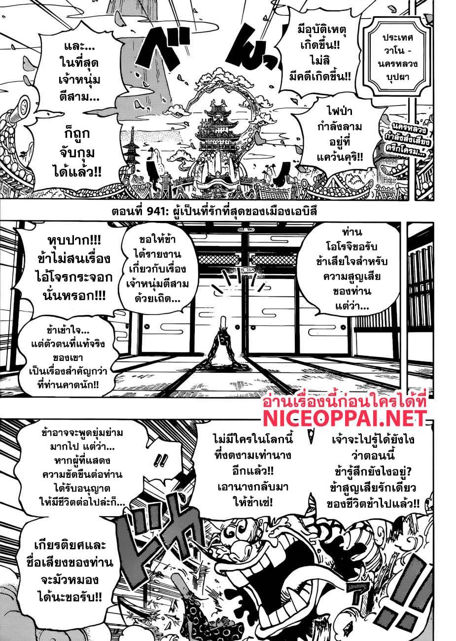 อ่านการ์ตูน One Piece ตอนที่ 941 หน้าที่ 3