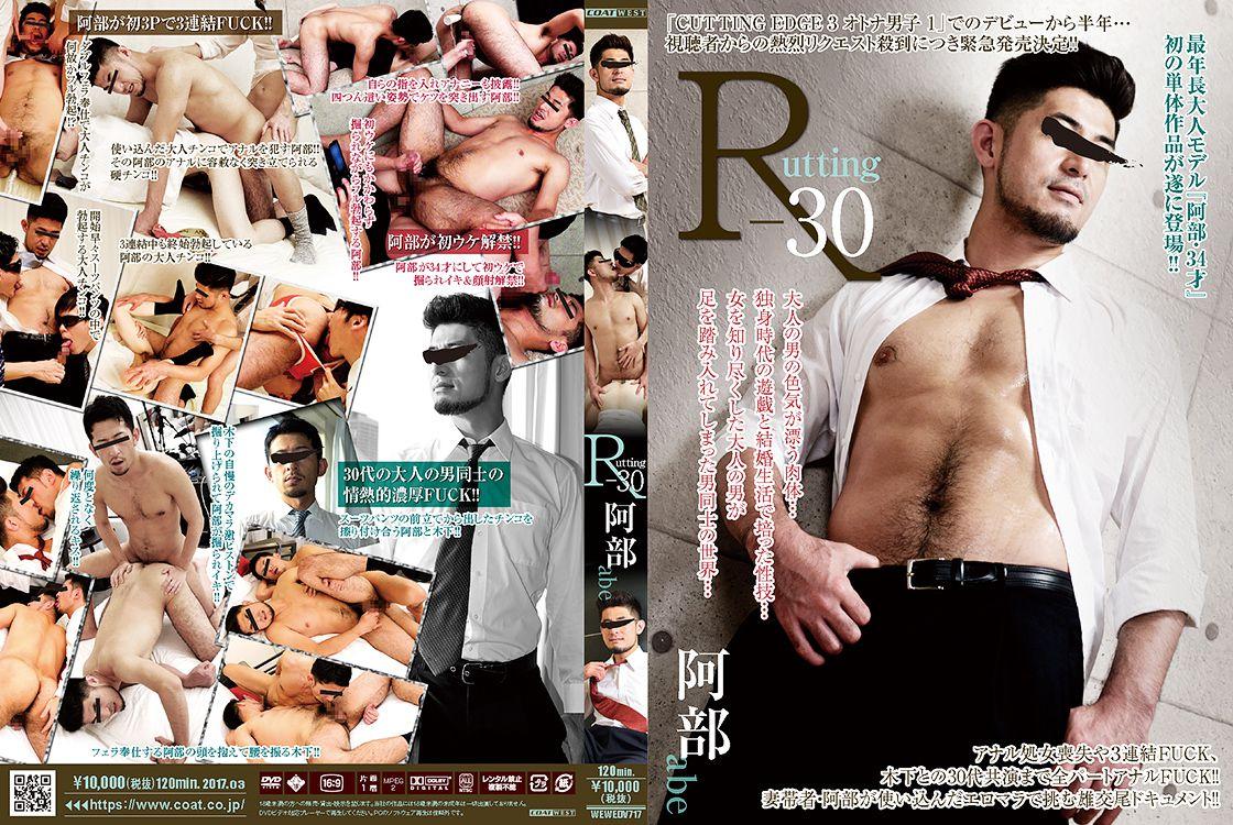 R-30 (Rutting-30) Abe / Р-30 - Запах мужчины Абэ [WEWEDV717] (Coat West) [cen] [2017 г., Asian, Anal/Oral Sex, 69, Blowjob, Fingering, Group, Handjob, Rimming, Toys, Masturbation, Cumshots, HDRip 720p]