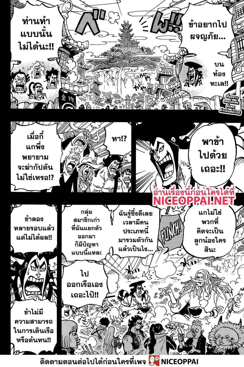 อ่านการ์ตูน One Piece ตอนที่ 964 หน้าที่ 2