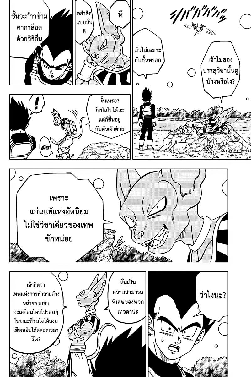 Dragon Ball Super 68 TH