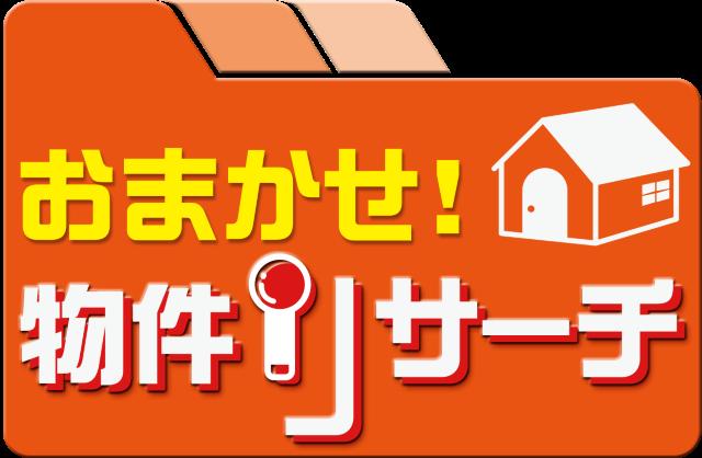 賃貸のマサキ公式オリジナルテレビ番組「おまかせ!物件リサーチ」の画像